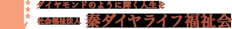 秦ダイヤライフ